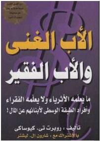 ملخص كتاب الاب الغني والاب الفقير pdf